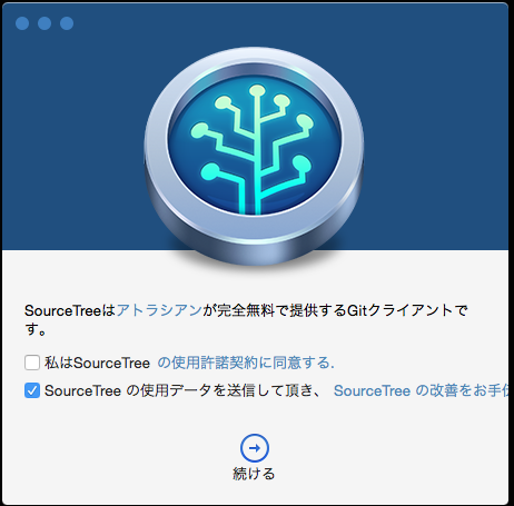 SourceTree 使用許諾契約の同意