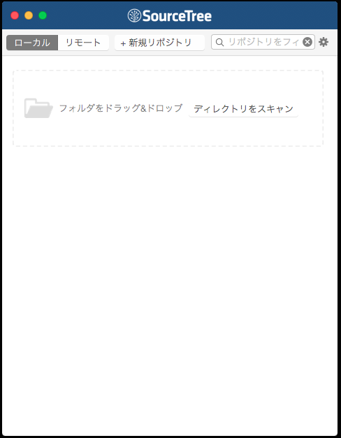 SourceTree 画面