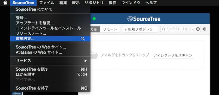 SourceTree 環境設定